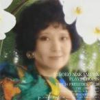 CD/中村紘子/ショパン:24のプレリュード