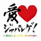 ショッピングSelection CD/オムニバス/愛□ジャパレゲ!〜Sweet Lovers Selection〜