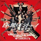 CD/東京スカパラダイスオーケストラ/白と黒のモントゥーノ feat.斎藤宏介(UNISON SQUARE GARDEN) (CD+DVD)