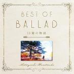 CD/細坪基佳/細坪基佳BEST OF BALLAD 15篇の物語 (歌詞付)