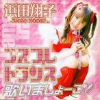 CD/浜田翔子/浜田翔子 コスプレ☆トランス 歌いましょーこ□ (CD+DVD)