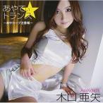CD/木口亜矢/あやてぃ☆トランス〜あやカーブ注意報〜 (CD+DVD)