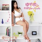 CD/愛川ゆず季/ゆずポン☆れぼりゅーしょん (CD+DVD)