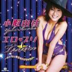 CD/小阪由佳/エロ□プリ★トランス 〜ゆかちん魔法をかけちゃうゾ〜 (CD+DVD)