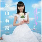 CD/秋山莉奈/莉奈はオシリーナだから□ (CD+DVD)