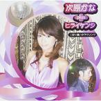 CD/次原かな plus ヒライケンジ/二回り違いのラヴソング (CD+DVD)