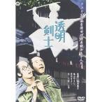 DVD/邦画/透明剣士