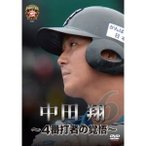 DVD/スポーツ/北海道日本ハムファイターズ 中田翔 〜4番打者の覚悟〜