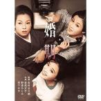 DVD/邦画/婚期