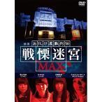 DVD/邦画/映画 『お化け屋敷列伝/戦慄迷宮MAX』