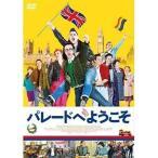 DVD/洋画/パレードへようこそ
