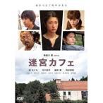 DVD/邦画/迷宮カフェ
