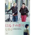 DVD/洋画/ロルナの祈り
