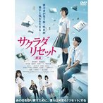 DVD/邦画/サクラダリセット 前篇