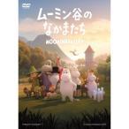 DVD/海外アニメ/ムーミン谷のなかまたち DVD-BOX