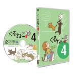 Yahoo!サプライズweb【大特価セール】 DVD/キッズ/くるねこ 新シーズン 4 (通常版)