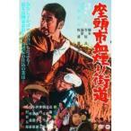 DVD/邦画/座頭市血煙り街道