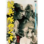DVD/邦画/続 兵隊やくざ
