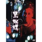 DVD/邦画/黒蜥蜴 (廉価版)