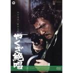 DVD/邦画/やくざ絶唱