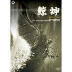 DVD/邦画/鯨神