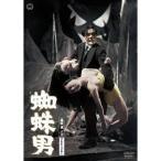 DVD/邦画/蜘蛛男