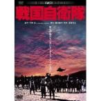 DVD/邦画/戦国自衛隊