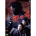 DVD/邦画/鉄の爪