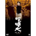 DVD/邦画/喧嘩犬