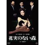 DVD/邦画/花実のない森