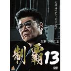 Yahoo!サプライズweb【大特価セール】 DVD/国内オリジナルV/制覇13