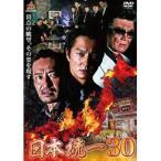 DVD/国内オリジナルV/日本統一30