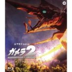 BD/邦画/ガメラ2 レギオン襲来(Blu-ray)画像