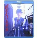 BD/邦画/時をかける少女(Blu-ray)