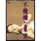 ★DVD/国内TVドラマ/不機嫌な果実 DVD-BOX