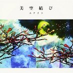CD/ユナイト/美空結び (通常盤)
