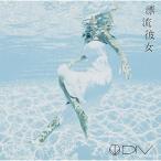 CD/DIV/漂流彼女 (通常盤)