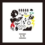 CD/ユナイト/レヴ/ice (CD+DVD) (初回生産限定盤タイプM)