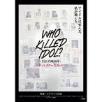DVD/ドキュメンタリー/WHO KiLLED IDOL? -SiS消滅の詩- ディレクターズカット (本編ディスク+特典ディスク)