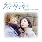 CD/オリジナル・サウンドトラック/冬のソナタ オリジナル・サウンドトラック (CD+DVD) (歌詞・歌唱表記・対訳付)