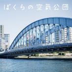 CD/空気公団/ぼくらの空気公団 (CD+DVD)