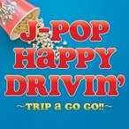 ★CD/オムニバス/J-POP HAPPY DRIVIN' TRIP A GO GO!!
