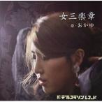 ★CD/おかゆ/女三楽章