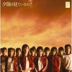 CD/AKB48/夕陽を見ているか?