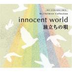 ★CD/オルゴール/innocent world/旅立ちの唄 Mr.Children コレクション α波オルゴール・ベスト