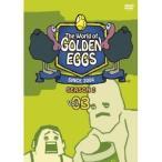 "★DVD/TVアニメ/The World of GOLDEN EGGS""SEASON 2"" Vol.03"