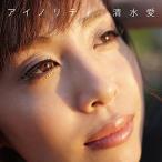 CD/清水愛/アイノリティ