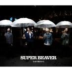 CD/SUPER BEAVER/̤��λϤᤫ��