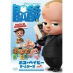 DVD/海外アニメ/ボス・ベイビー ザ・シリーズ Vol.1 ボス・ベイビーとうじょう!