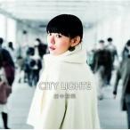 ★CD/田中裕梨/CITY LIGHTS